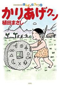 かりあげクン(64) (アクションコミックス) [ 植田まさし ]