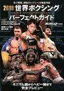 世界ボクシングパーフェクトガイド(2019) 全17階級、激動のトップシーンを徹底検証 (B.B.MOOK)