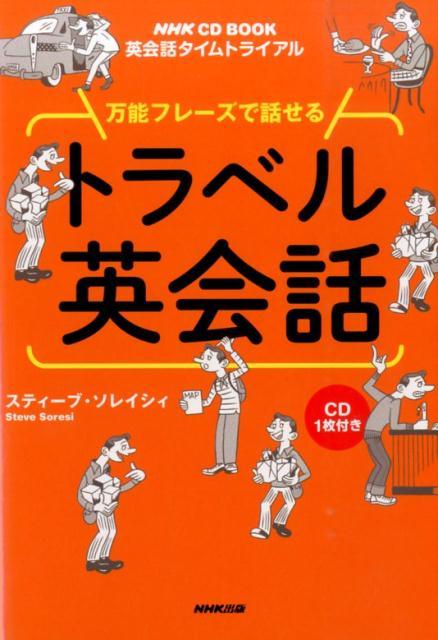 万能フレーズで話せるトラベル英会話 英会話タイムトライアル (NHK CD book) [ スティーブ・ソレイシィ ]