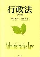 行政法第4版