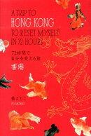 72時間で自分を変える旅香港