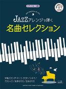 ピアノソロ 上級 JAZZアレンジで弾く 名曲セレクション