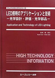 LED照明のアプリケーションと技術 光学設計・評価・光学部品 (エレクトロニクスシリーズ) [ 関英夫 ]
