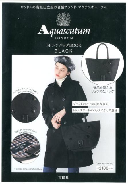 Aquascutum LONDON トレンチバッグBOOK BLACK ([バラエティ])