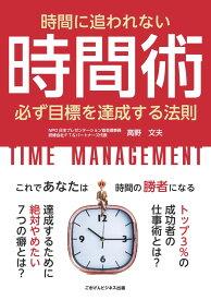 【POD】時間に追われない時間術 必ず目標を達成する法則 [ 高野文夫 ]