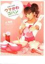 辻ちゃんのウマかわゴハン 料理って楽しい! [ 辻希美 ]