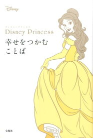 Disney Princess幸せをつかむことば [ sweet編集部 ]