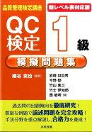 QC検定1級模擬問題集新レベル表対応版