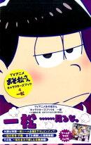 TVアニメおそ松さんキャラクターズブック(4)