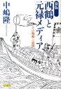 西鶴と元禄メディア新版 その戦略と展開 [ 中嶋隆(国文学) ]