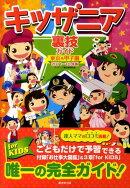 キッザニア裏技ガイド東京&甲子園(2011〜12年版)