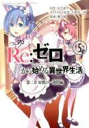 Re:ゼロから始める異世界生活第二章屋敷の一週間編(5)