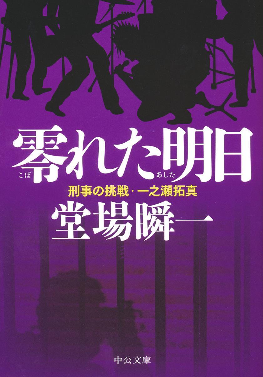 零れた明日 刑事の挑戦・一之瀬拓真 (中公文庫) [ 堂場 瞬一 ]