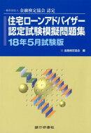 住宅ローンアドバイザー認定試験模擬問題集(18年5月試験版)
