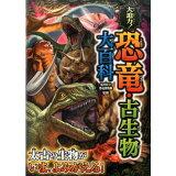 大迫力!恐竜・古生物大百科