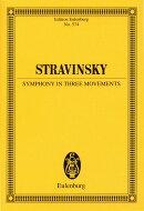 【輸入楽譜】ストラヴィンスキー, Igor: 3楽章の交響曲: スタディ・スコア