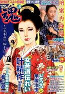 COMIC 魂 Vol.10