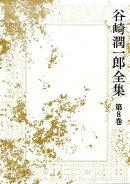 谷崎潤一郎全集(第8巻)
