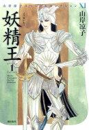 妖精王(1)