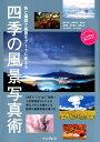 色と構図で風景をアートに変える四季の風景写真術 (こんな写真が撮れるのか!) [ 柄木孝志 ]