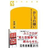 おしゃれ嫌い (幻冬舎新書)