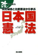 【謝恩価格本】改めて知る 制定秘話と比較憲法から学ぶ日本国憲法