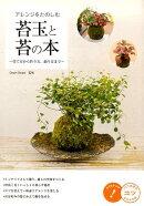 アレンジをたのしむ苔玉と苔の本