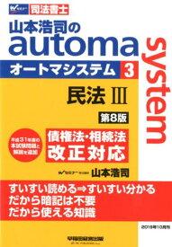 山本浩司のオートマシステム 3 民法3 <第8版> [ 山本 浩司 ]