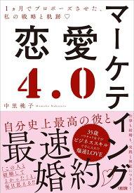 マーケティング恋愛4.0 [ 中里桃子 ]
