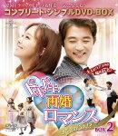 ドキドキ再婚ロマンス 〜子どもが5人!?〜 BOX2<コンプリート・シンプルDVD-BOX5,000円シリーズ>【期間限定生産…