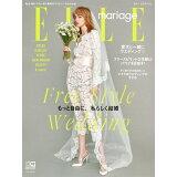 ELLE mariage(No.35) FREE STYLE WEDDING もっと自由に、私らしく (FG MOOK)