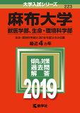 麻布大学(獣医学部、生命・環境科学部)(2019) (大学入試シリーズ)