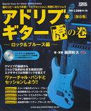 アドリブ・ギター虎の巻(ロック&ブルース編)保存版