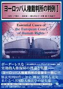 ヨーロッパ人権裁判所の判例1