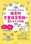 CD-ROM付き 子どもの育ちを伝える 保育所児童保育要録の書き方&文例集 第2版