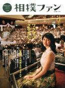 相撲ファン(vol.04)