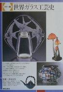世界ガラス工芸史