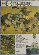 日本美術史増補新装