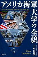 アメリカ海軍大学の全貌