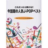 今話題の人気J-POPベスト