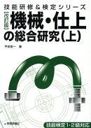 [改訂版]機械・仕上の総合研究(上)