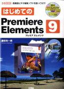 はじめてのPremiere Elements 9