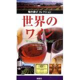 世界のワイン (知の遊びコレクション)