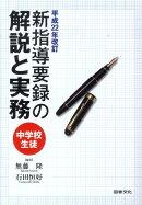 中学校生徒新指導要録の解説と実務(平成22年改訂)