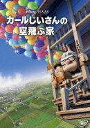 カールじいさんの空飛ぶ家 【Disneyzone】