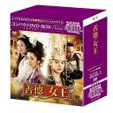 善徳女王<ノーカット完全版> コンパクトDVD-BOX1<本格時代劇セレクション>[期間限定スペシャルプライス版] [ …