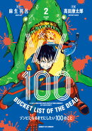 ゾン100〜ゾンビになるまでにしたい100のこと〜(2)