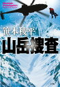 山岳捜査 [ 笹本 稜平 ]
