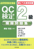 QC検定2級模擬問題集新レベル表対応版