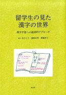 留学生の見た漢字の世界